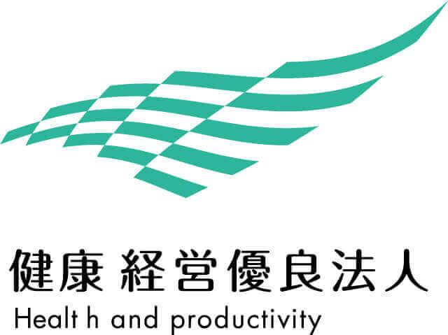 健康経営優良法人 Healt and productivityのロゴ画像