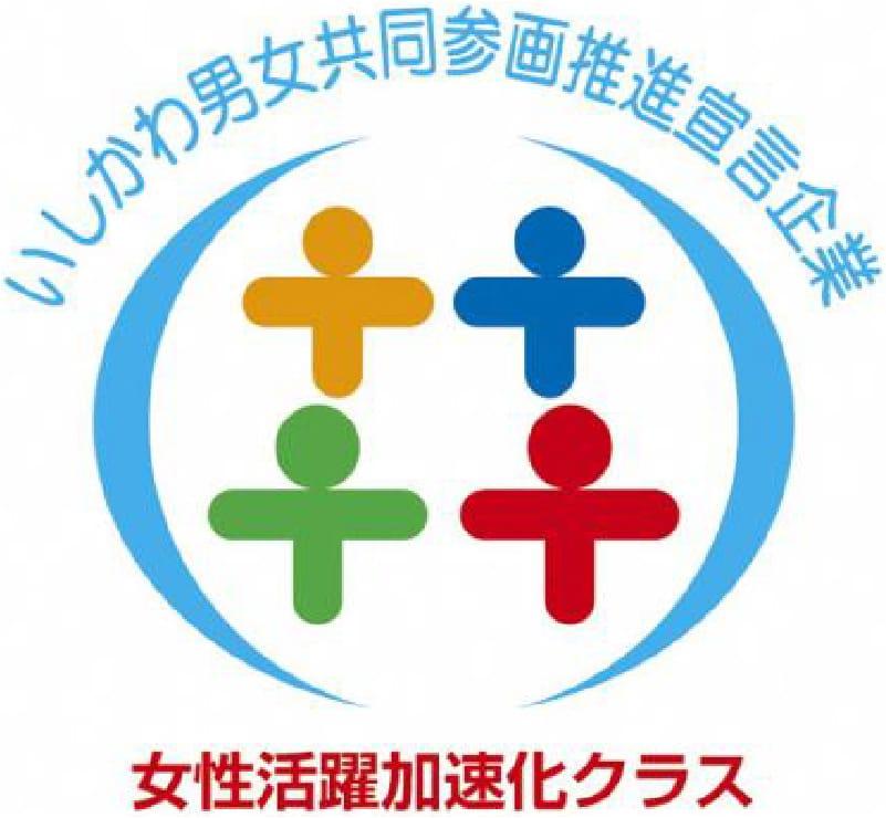 いしかわ男女共同参画推進宣言企業のロゴ画像